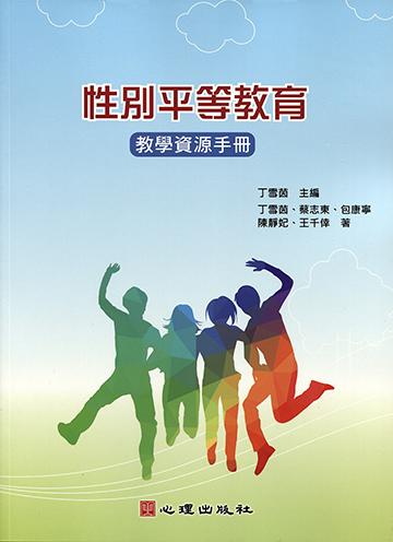 性別平等教育-教學資源手冊
