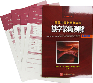 國民中學七至九年級識字診斷測驗(LDA/ G7-9)(Junior High School Literacy Diagnostic Assessment/ Grades7-9)
