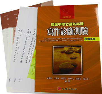 國民中學七至九年級寫作診斷測驗(WCDA/ G7-9)(Junior High School Writing Composition Diagnostic Assessment/ Grades 7-9)