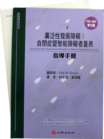 廣泛性發展障礙:自閉症暨智能障礙者量表(PDD-MRS)(Pervasive Developmental Disorder in Mental Retardation Scale)產品圖