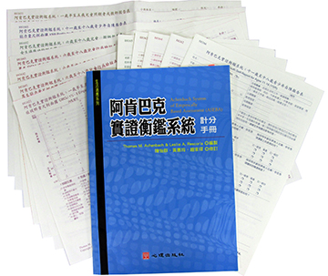阿肯巴克實證衡鑑系統(ASEBA)(Achenbach System of Empirically Based Assessment)
