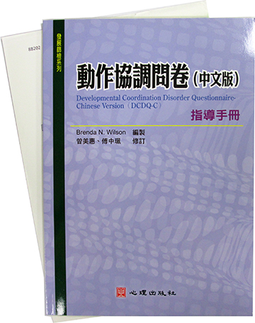 動作協調問卷(中文版)(DCDQ-C)Developmental Coordination Disorder Questionnaire-Chinese Version產品圖