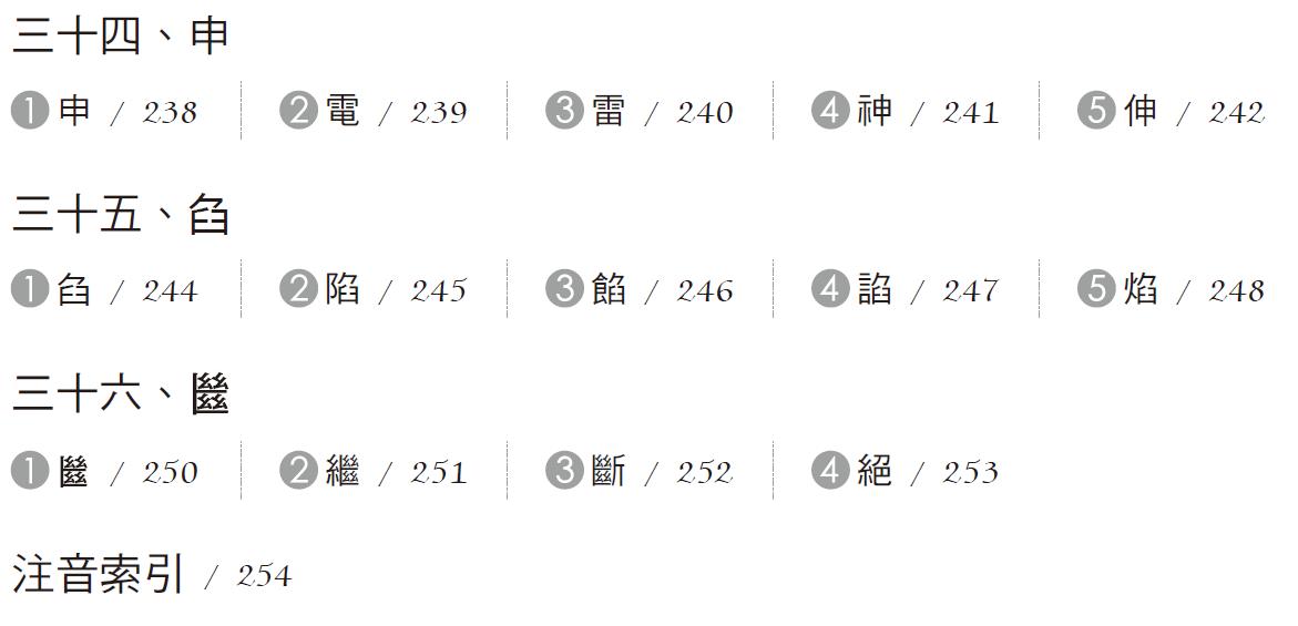 有生命的漢字-部件意義化識字教材(教師版)