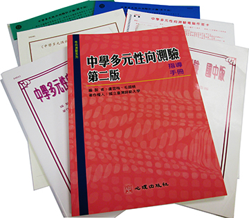 中學多元性向測驗(第二版)(Multiple Aptitude Test Battery for High School Students)產品圖