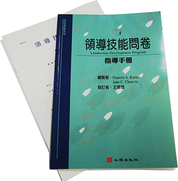領導技能問卷(LDP)(Leadership Development Program)產品圖