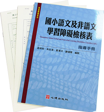 國小語文及非語文學習障礙檢核表(LDC)(Elementary School Verbal and Nonverbal Learning Disabilities Checklist)