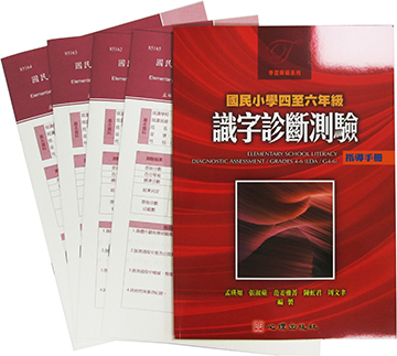 國民小學四至六年級識字診斷測驗(LDA/ G4-6)(Elementary School Literacy Diagnostic Assessment/ Grades 4-6)