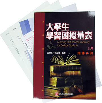 大學生學習困擾量表(LDI)(Learning Disturbance Inventory for College Students)