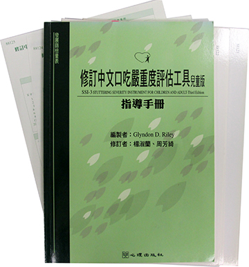 修訂中文口吃嚴重度評估工具-兒童版(SSI-3)(Stuttering Severity Instrument for Children and Adults-Third Edition)