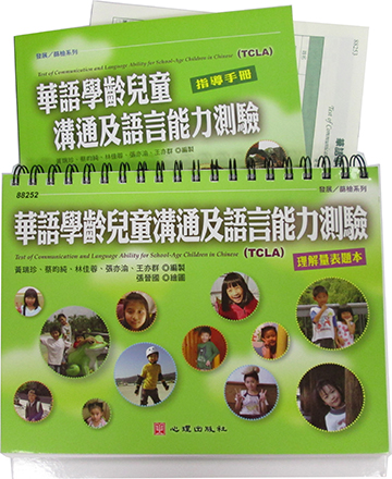 華語學齡兒童溝通及語言能力測驗(TCLA)(Test of Communication and Language Ability for Mandarin Speaking School-Age Children)